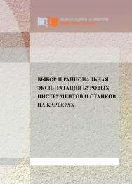 Выбор и рациональная эксплуатация буровых инструментов и станков на карьерах ISBN 978-5-7638-2193-2