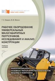 Рабочее оборудование универсальных малогабаритных погрузчиков. Исследования и анализ конструкций ISBN 978-5-7638-2227-4