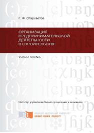 Организация предпринимательской деятельности в строительстве ISBN 978-5-7638-2259-5