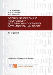 Органоминеральные композиции для ремонта покрытий автомобильных дорог ISBN 978-5-7638-2286-1