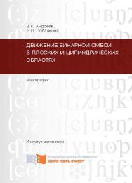 Движение бинарной смеси в плоских и цилиндрических областях ISBN 978-5-7638-2372-1