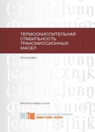 Термоокислительная стабильность трансмиссионных масел ISBN 978-5-7638-2379-0