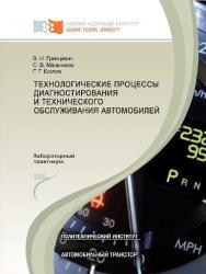 Технологические процессы диагностирования и технического обслуживания автомобилей ISBN 978-5-7638-2382-0