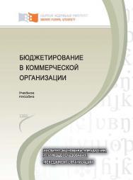 Бюджетирование в коммерческой организации ISBN 978-5-7638-2438-4