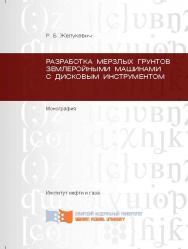 Разработка мерзлых грунтов землеройными машинами с дисковым инструментом ISBN 978-5-7638-2470-4