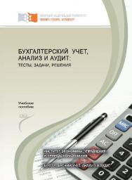 Бухгалтерский учет, анализ и аудит: тесты, задачи, решения ISBN 978-5-7638-2490-2