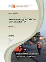 Экономика дорожного строительства : учеб. пособие : в 2 ч. Ч. 2 ISBN 978-5-7638-2584-8