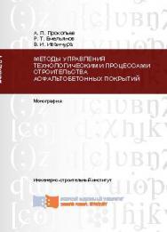 Методы управления технологическими процессами строительства асфальтобетонных покрытий ISBN 978-5-7638-2585-5