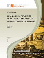 Организация и управление технологическим процессом текущего ремонта автомобилей ISBN 978-5-7638-2643-2
