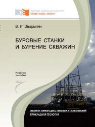 Буровые станки и бурение скважин ISBN 978-5-7638-2691-3