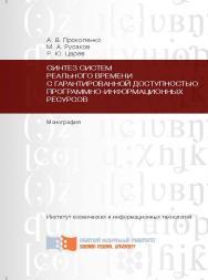 Синтез систем реального времени с гарантированной доступностью программно-информационных ресурсов ISBN 978-5-7638-2748-4