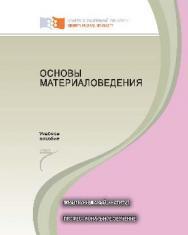 Основы материаловедения ISBN 978-5-7638-2779-8