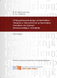 Специальные виды штамповки: теория и технология штамповки поковок из гранул алюминиевых сплавов ISBN 978-5-7638-2806-1