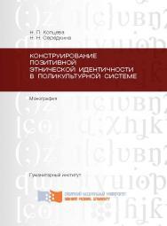 Конструирование позитивной этнической идентичности в поликультурной системе ISBN 978-5-7638-2904-4