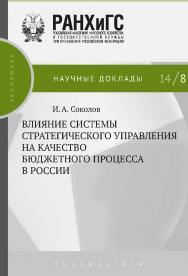 Влияние системы стратегического управления на качество бюджетного процесса в России — (Научные доклады: экономика). ISBN 978-5-7749-0983-4