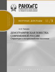Демографическая повестка современной России: структура и воспроизводство населения -  (Научные доклады: социальная политика). ISBN 978-5-7749-1033-5