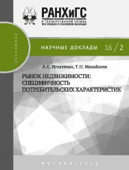 Рынок недвижимости: специфичность потребительских характеристик — (Научные доклады: экономика) ISBN 978-5-7749-1115-8