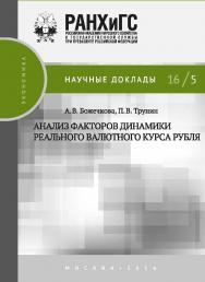 Анализ факторов динамики реального валютного курса рубля — (Научные доклады: экономика) ISBN 978-5-7749-1118-9