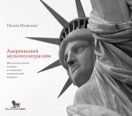 Американский мультикультурализм: интеллектуальная история и социально-политический контекст ISBN 978-5-7749-1196-7