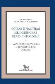Общая и частная медицинская реабилитология: научно-методические и практические основы ISBN 978-5-7749-1204-9