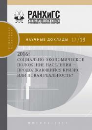 2016: социально-экономическое положение населения — продолжающийся кризис или новая реальность? — (Научные доклады: социальная политика) ISBN 978-5-7749-1266-7