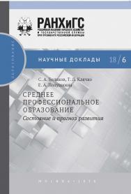Среднее профессиональное образование: состояние и прогноз развития — (Научные доклады: образование) ISBN 978-5-7749-1336-7