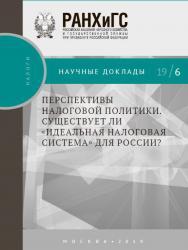 Перспективы налоговой политики. Существует ли «идеальная налоговая система» для России?  – (Научные доклады: налоги). ISBN 978-5-7749-1435-7