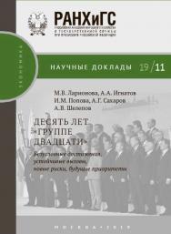 Десять лет «Группе двадцати»: безусловные достижения, устойчивые вызовы, новые риски, будущие приоритеты  — (Научные доклады: экономика) ISBN 978-5-7749-1439-5