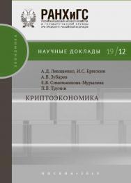 Криптоэкономика — (Научные доклады: экономика) ISBN 978-5-7749-1441-8