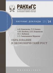 Образование и экономический рост — (Научные доклады: образование). ISBN 978-5-7749-1442-5