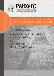 Конспирологическая картина мира, или Как устроена теория заговора ISBN 978-5-7749-1444-9