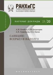Санкции: всерьез и надолго – (Научные доклады: экономика) ISBN 978-5-7749-1447-0