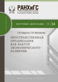 Пространственная организация как фактор экономического развития — (Научные доклады: экономика) ISBN 978-5-7749-1453-1