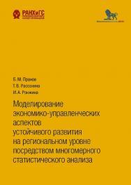 Моделирование экономико-управленческих аспектов устойчивого развития на региональном уровне посредством многомерного статистического анализа ISBN 978-5-7749-1486-9