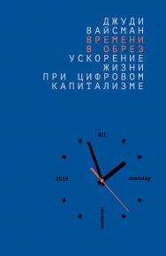 Времени в обрез: ускорение жизни при цифровом капитализме ISBN 978-5-7749-1496-8