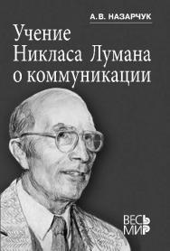 Учение Никласа Лумана о коммуникации ISBN 978-5-7777-0516-7