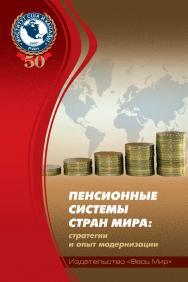 Пенсионные системы стран мира: стратегии и опыт модернизации ISBN 978-5-7777-0672-0