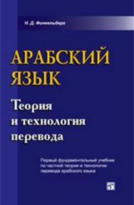 Арабский язык: теория и технология перевода ISBN 978-5-7873-0422-0