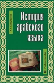 История арабского языка ISBN 978-5-7873-0440-4