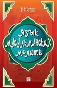 Язык мусульманских молитв ISBN 978-5-7873-0460-2