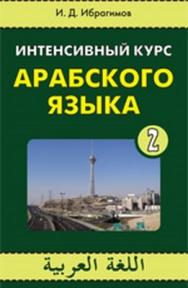 Интенсивный курс арабского языка. В 2-х ч. [Ч. 2] ISBN 978-5-7873-0546-3