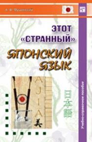 Этот «странный» японский язык ISBN 978-5-7873-0602-6