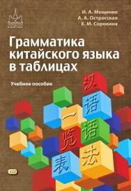 Грамматика китайского языка в таблицах : учебное пособие ISBN 978-5-7873-1656-8