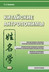 Китайские антропонимы : монография ISBN 978-5-7873-1661-2