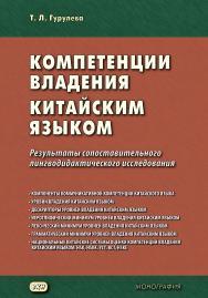 Компетенции владения китайским языком. Результаты сопоставительного лингводидактического исследования : монография ISBN 978-5-7873-1667-4