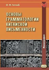 Основы грамматологии китайской письменности ISBN 978-5-7873-1672-8