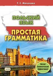 Польский язык. Простая грамматика. Книга 1 ISBN 978-5-7873-1677-3
