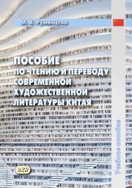 Пособие по чтению и переводу современной художественной литературы Китая ISBN 978-5-7873-1679-7