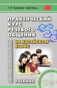 Практический курс речевого общения на китайском языке : учебник ISBN 978-5-7873-1680-3