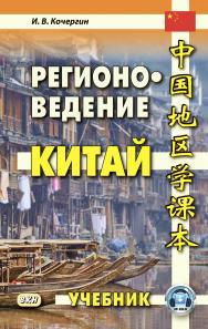 Регионоведение. Китай : учебник ISBN 978-5-7873-1683-4